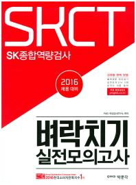 SKCT SK 종합역량검사 벼락치기 실전모의고사(2016)