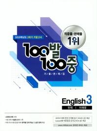 중학 영어 중3-2 기말고사 기출문제집(천재 이재영)(2019)(100발 100중)