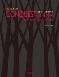 조경기사 조경산업기사 필기정복(2018)(Conquest)(개정판 6판)