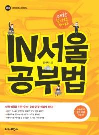IN(인) 서울 공부법