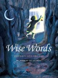 Wise Words(와이즈 워드)(양장본 HardCover)
