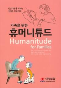 휴머니튜드(가족을 위한)