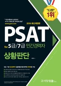 PSAT for 5급/7급 민간경력자 상황판단(2019)(개정판)