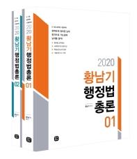 황남기 행정법총론 세트(2020)(전2권)