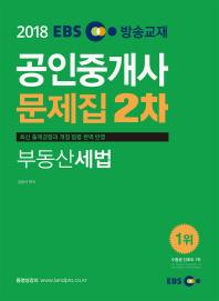 부동산세법 문제집(공인중개사 2차)(2018)(EBS)