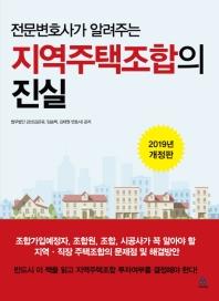 지역주택조합의 진실(2019)(전문변호사가 알려주는)(개정판)