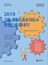 2급 생활스포츠지도사 한권으로 끝내기(2019)
