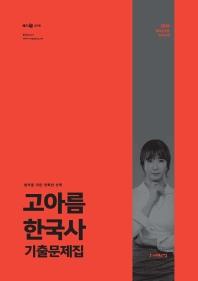 고아름 한국사 기출문제집(2020) 합격을 위한 정확한 선택