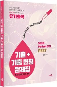 PEET 유기화학 기출 + 기출변형 문제집(3판)