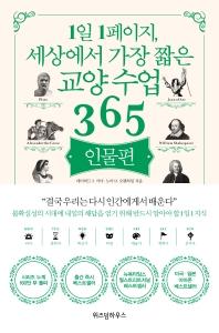 1일 1페이지  세상에서 가장 짧은 교양 수업 365: 인물편