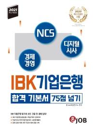 IBK기업은행 합격 기본서 75점 넘기(2021)(혼잡(JOB))