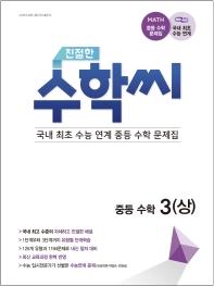 중학 수학3(상)(2021)(친절한 수학씨)