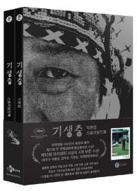 기생충 각본집 & 스토리보드북 세트(전2권)