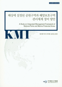 해양에 설정된 공원구역과 해양보호구역 관리체계 정비 방안(수시연구 2016-04)