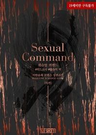 섹슈얼 커맨드 (Sexual Command) (외전)