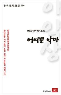 이익상 단편소설 어여쁜 악마(한국문학전집 214)