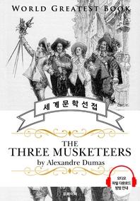 삼총사 (The Three Musketeers) - 고품격 시청각 영문판