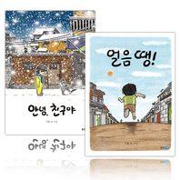 강풀 그림책 시리즈 (전2권) 얼음땡 / 안녕친구야