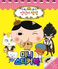 엉덩이 탐정 미니스티커북