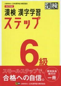 漢檢6級漢字學習ステップ