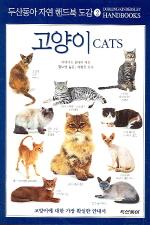 고양이(자연 핸드북 도감 2)