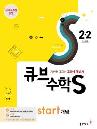 초등 수학 2-2 Start 개념(2017)