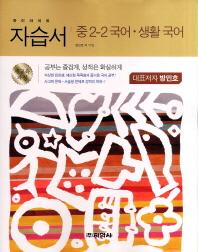 국어 생활국어 중2-2 자습서(방민호)(2011)