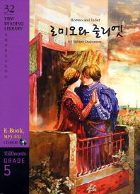 로미오와 줄리엣(1500WORDS GRADE. 5)(CD1장포함)(YBM READING LIBRARY 32)