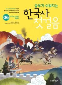 한국사 첫걸음. 6