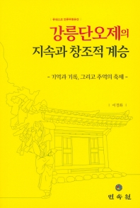 강릉단오제의 지속과 창조적 계승