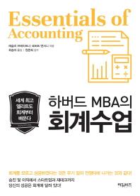 하버드 MBA의 회계수업