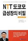 NTT 도코모 급성장의 비밀