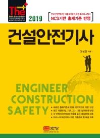 건설안전기사(2019)