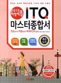 ITQ 마스터종합서 2010(2015)