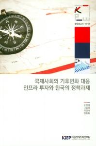 국제사회의 기후변화 대응 인프라 투자와 한국의 정책과제(KIEP연구보고서 18-07)
