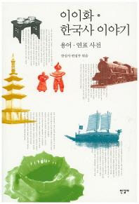 이이화 한국사 이야기: 용어 연표 사전