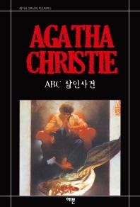 ABC 살인사건(AGATHA CHRISTIE 6)