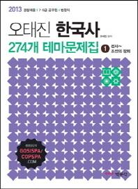 한국사 274개 테마문제집 세트(2013)(전3권)