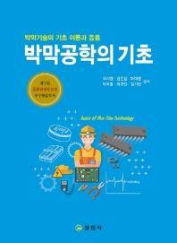 박막공학의 기초(Paperback)
