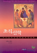 조직신학(하나님의 공동체를 위한 신학)