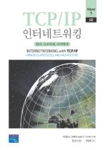TCP/IP 인터네트워킹(Volume 1)