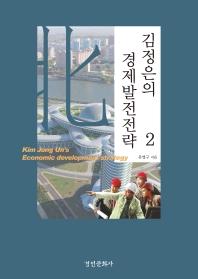 김정은의 경제발전전략. 2(양장본 HardCover)