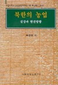 북한의 농업:실상과 발전방향