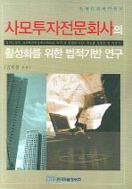 사모투자전문회사의 활성화를 위한 법적기반 연구