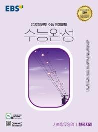 EBS 수능완성 사회탐구영역 한국지리(2021)(2022 수능대비)