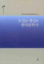 도전과 갱신의 한국문학사(한국문학연구신서 16)(양장본 HardCover)