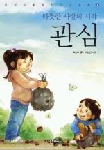 따뜻한 사랑의 시작 관심(어린이를 위한 인성동화 4)