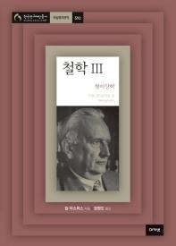 철학. 3(한국연구재단 총서 학술명저번역 592)(양장본 HardCover)