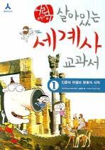 어린이 살아있는 세계사 교과서 1