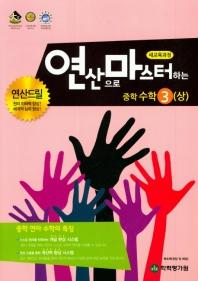 중학 수학3(상)(2020)